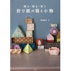 贈る・飾る・使う折り紙の箱と小物/丹羽兌子