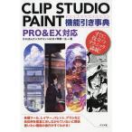 CLIP STUDIO PAINT機能引き事典 PRO EX対応