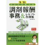 ひとりで学べる調剤報酬事務&レセプト作例集 '18-'19年版 / 青山美智子