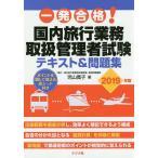 一発合格   国内旅行業務取扱者管理者試験テキスト 問題集 2019年版