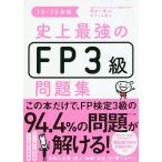 史上最強のFP3級問題集 19-20年版