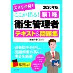 ズバリ合格!ここが出る!第1種衛生管理者テキスト&問題集 2020年版 / 津田洋子