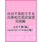 自分で添削できる自修和文英訳演習 完成編/太田千義/JaynaTokieTanaka