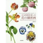 Yahoo!BOOKFANプレミアム自分時間を楽しむ花の細密画 フレンチスタイルのボタニカルアート/藤井紀子