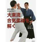 武術の極み 合気を求めて 大東流合気柔術を解く