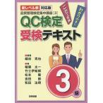 QC検定受検テキスト3級 新レベル表対応版/細谷克也/稲葉太一/竹士伊知郎