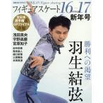 フィギュアスケート '16−17 新年号