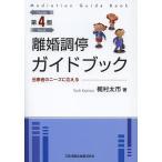 離婚調停ガイドブック 当事者のニーズに応える / 梶村太市