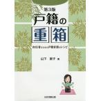 戸籍の重箱 初任者のための戸籍実務のレシピ / 山下敦子