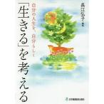 Yahoo!BOOKFANプレミアム「生きる」を考える 自分の人生を、自分らしく/長江弘子