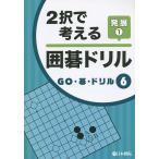 2択で考える囲碁ドリル 発展1