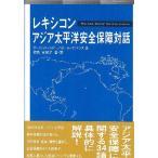 レキシコン・アジア太平洋安全保障対話 / デービッド・カピー / ポール・エバンス / 福島安紀子