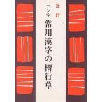 ペン字 常用漢字の楷行草 / 江守賢治