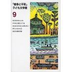 「戦争と平和」子ども文学館 9/長崎源之助
