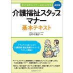 介護福祉スタッフのマナー基本テキスト 知っておきたいマナー・応対・心がまえ/田中千惠子