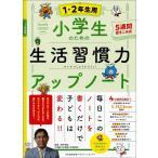 小学生のための生活習慣力アップノート 5週間書きこみ式 1・2年生用/田中博之