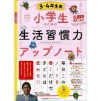 小学生のための生活習慣力アップノート 5週間書きこみ式 3・4年生用/田中博之