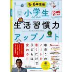 小学生のための生活習慣力アップノート 10週間書きこみ式 5・6年生用/田中博之