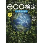 環境社会検定試験eco検定公式テキスト 持続可能な社会をわたしたちの手で / 東京商工会議所
