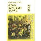 Yahoo!BOOKFANプレミアムぼくらのリノベーションまちづくり ほしい暮らしは自分でつくる/嶋田洋平