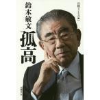 鈴木敏文 孤高/日経ビジネス