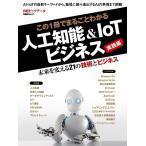この1冊でまるごとわかる人工知能&IoTビジネス 実践編