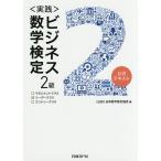 〈実践〉ビジネス数学検定2級 公式テキスト/日本数学検定協会