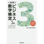 〈実践〉ビジネス数学検定3級 公式テキスト / 日本数