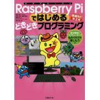 Yahoo!BOOKFANプレミアムRaspberry Piではじめるどきどきプログラミング 自分専用のコンピューターでものづくりを楽しもう!/阿部和広/・著石原淳也/塩野禎隆