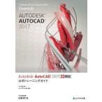 Autodesk AutoCAD 2017 3D機能公式トレーニングガイド/井上竜夫/オートデスク株式会社