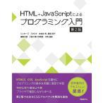 HTML+JavaScriptによるプログラミング入門/古金谷博/藤尾聡子/中西通雄