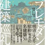 Yahoo!bookfanプレミアムプレモダン建築巡礼/磯達雄/宮沢洋/日経アーキテクチュア