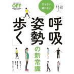 Yahoo!bookfanプレミアム太らない、疲れない「呼吸」「姿勢」「歩く」の新常識 自分のクセに気づけば直る!