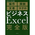 ビジネスExcel完全版 操作 関数 文書 マクロ