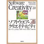ソフトウエア・クリエイティビティ ソフトウエア開発