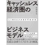 LINEとメルカリでわかるキャッシュレス経済圏のビジネスモデル / 安岡孝司