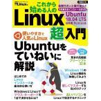 これから始める人のLinux超入門/日経Linux