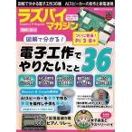ショッピング09月号 〔予約〕ラズパイマガジン2018年8月号 /日経Linux