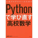 文系プログラマーのためのPythonで学び直す高校数学 / 谷尻かおり