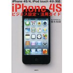iPhone 4Sビジネス設定・活用ガイド iPhone 4S/4,iPod touch 4th対応 / 橋本和則