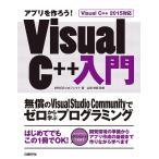アプリを作ろう!Visual C++入門 無償のVisual Studio Communityでゼロから学ぶプログラミング/WINGSプロジェクト