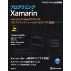 プログラミングXamarin Xamarin.FormsとC#によるク