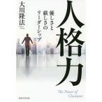 人格力 優しさと厳しさのリーダーシップ/大川隆法