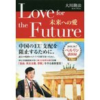 Love for the Future 未来への愛 / 大川隆法