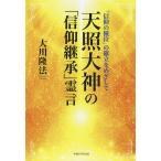 天照大神の「信仰継承」霊言 「信仰の優位」の確立をめざして / 大川隆法
