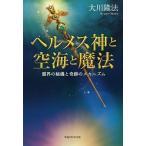 ヘルメス神と空海と魔法 霊界の秘儀と奇跡のメカニズム / 大川隆法