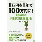 1万円を1年で100万円に! はじめての人の「株式」投資生活/JACK