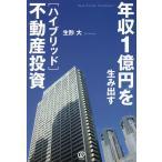 年収1億円を生み出す〈ハイブリッド〉不動産投資/生形大