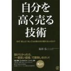 Yahoo!BOOKFANプレミアム自分を高く売る技術 なぜ「値上げ」をしてもお客さまが離れないのか?/島田弘