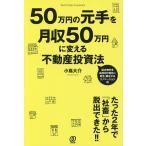 50万円の元手を月収50万円に変える不動産投資法/小嶌大介